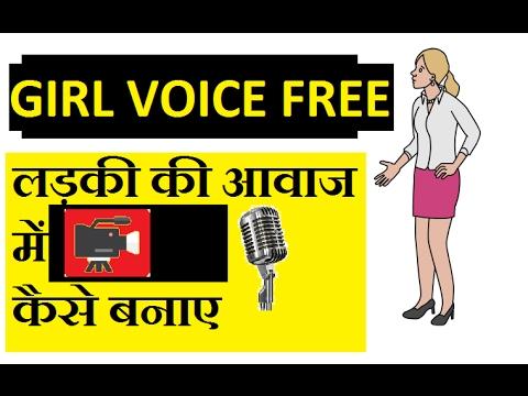 HOW TO MAKE VIDEO IN GIRLS VOICE   लड़की की आवाज में VIDEO  कैसे बनाए
