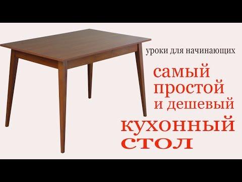 Самый простой и дешевый кухонный стол. Simple cheap dinner table