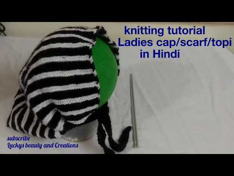 Knitting Ladies cap/scarf/topi tutorial in Hindi for beginners, Ladies scarf/ cap bunana