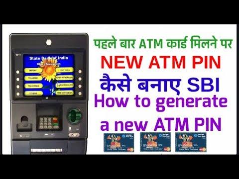 how to generate new atm pin sbi || SBI ATM card का पिन कैसे बनाएं पहले बार ATM card मिलने पर