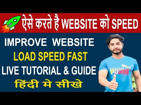 How to improve wordpress website speed - google pagespeed insights - wordpress hindi video tutorial