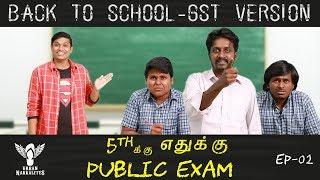 5th ku Yean Public Exam ft Back to School - GET SET TROLL Season 02 Ep 02 #UrbanNakkalites