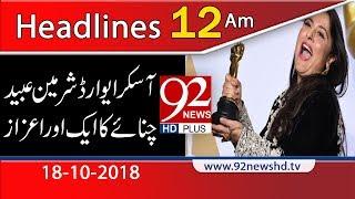 News Headlines 12:00 AM  | 18 Oct 2018 | 92NewsHD