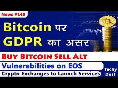 GDPR impact on Bitcoin, Buy Bitcoin Sell Alt, Bugs found on EOS, Crypto Exchanges - Hindi