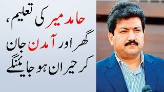 Hamid Mir Biography, Family, Net Worth, Home Age, Cars and Salary