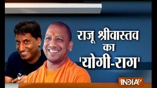 Comedian Raju Srivastav Explains Yogi Adityanath