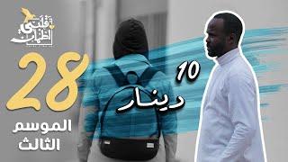 برنامج قلبي اطمأن | الموسم الثالث | الحلقة 28 | 10 دينار | تونس
