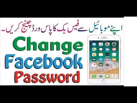 How To Change Facebook Password in Mobile in Urdu/Hindi