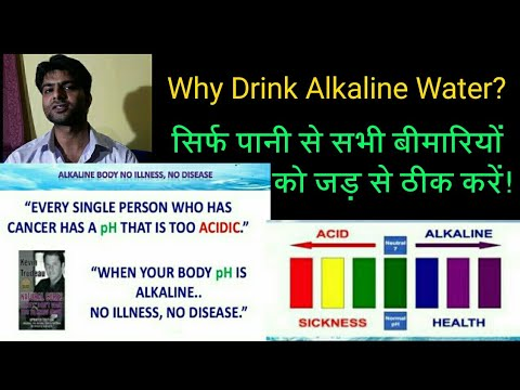 why drink alkaline water?part3# How it cures diseases? complete information.