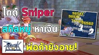 Sniper Best Multi Firing Farm Location   Ragnarok Mobile