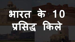 भारत के 10 प्रसिद्ध किले | Top 10 Famous Forts of India | Chotu Nai