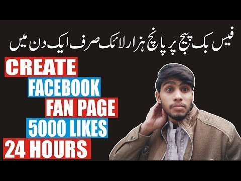 Create Facebook Fan Page  With 5000 Likes In 24 Hours In Urdu hindi