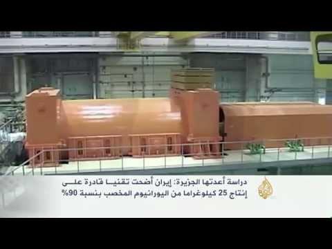 Xxx Mp4 الجزيرة إيران قادرة على إنتاج قنبلة نووية 3gp Sex