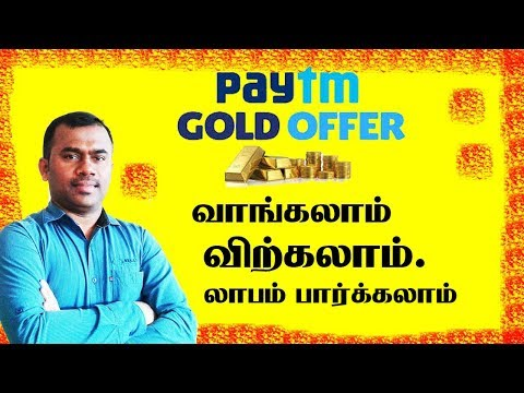 Paytm Gold ,Buy and Sell /1 ரூபாய்க்கு தங்கம்வாங்கலாம்.விற்கலாம்.லாபம் பார்க்கலாம்