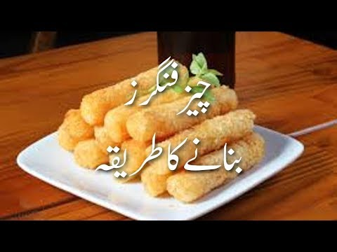 Cheese Fingers Recipe چیز فنگرز بنانے کی ترکیب How To Make Cheese Fingers At Home | Fingers Recipes