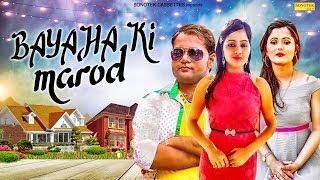 BAYAHA KI MAROD | Anjali Raghav, Ankush Bansal, Kavita Joshi | New Most Popular Haryanvi Song 2019