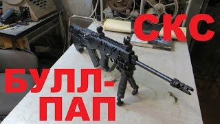 The BEST Sks Bullpup : SKSAR by CBRPS