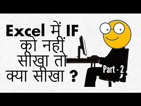 Excel में IF को नहीं सीखा तो क्या सीखा ? How to Use if Formula in excel (Hindi)