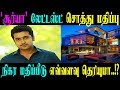 Surya Net Worth  சொத்து மதிப்பு Biography  Lifestyle  House  Cars  Income  Pets  Wife