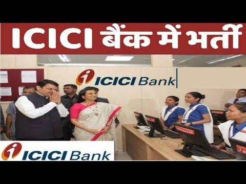ICICI Bank Recruitment 2018 | All over India | Bank Jobs