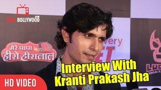 Interview With Kranti Prakash Jha | Discovery Jeet New Channel Launch | #HaiMumKin