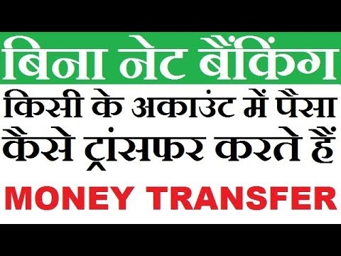 How To Money Transfer In Any Bank Without Net Banking Hindi 2017