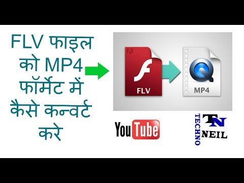 How To Convert FLV File To MP4 in Hindi