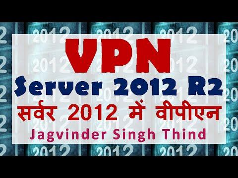 Windows Server 2012 VPN Setup - सर्वर 2012 वीपीएन