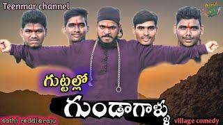 Village guttalo gunda gaallu||ultimate comedy show||by Teenmar sathi reddi & raju