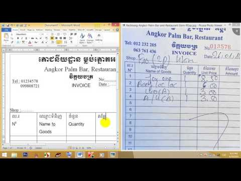 របៀបធ្វើវិក្កយបត្រ_ How to Create Invoices in Microsoft Word 2010