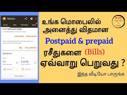 How to get call details of airtel,idea,vodafone,bsnl prepaid number in TAMIL
