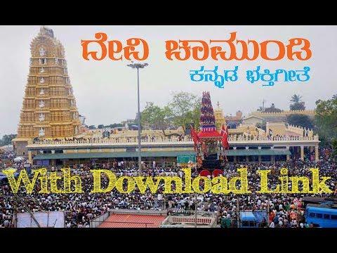 Mysore   Chamundi Bettadali Nelesiruva   Devi Chamundi   Kannada Devotional Songs   RY