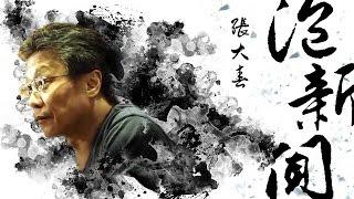 News98【張大春泡新聞】訪問導演梁皆得談紀錄片《老鷹想飛》 @2015.11.16