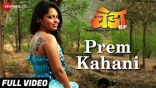 Prem Kahani - Full Video | Veda BF | Altaf Shaikh, Sonam Kamble, Tanveer Patel & Datta Dharme