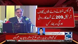 High Profile Judges To Be Accountable As Well | CJP Saqib Nisar | 24 News HD