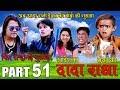 Download  Khandesh Ka Dada Part 51\ MP3,3GP,MP4