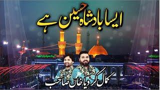 Aisa Badshah Hussain Hai By Shahbaz Fayyaz Qawwal Live Mehfil E Sama At Imam Bari House Islamabad