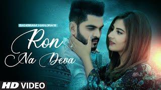 Ron Na Deva (Full Video) Sangram Hanjra | G Guri | New Punjabi Song 2021 | Latest Punjabi Song 2021