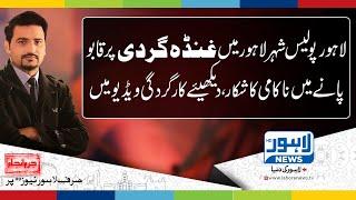 Jurm Anjam - Crime Show - (Gangster in Begumkot) Episode 251 - Part 02