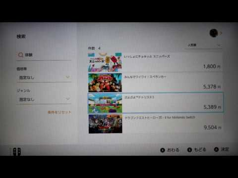 [Nintendo Switch] How to find demos on the Japanese eShop