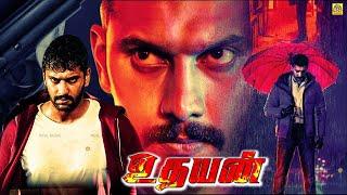 Download Tamil Blockbuster Movie || Full Length HD || Super Hit Movies||Hit Tamil Movies Video