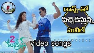 Hero Sunil 2 countries Movie Telugu Video Songs |  2 countries B2B song promos - yellow pixel