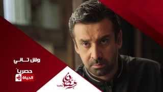 برومو (4) مسلسل وش تانى - رمضان 2015 | Official Trailer