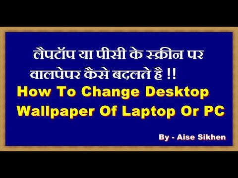how to change desktop wallpaper of laptop or PC ( HINDI ) By - Aise Sikhen ऐसे सीखें