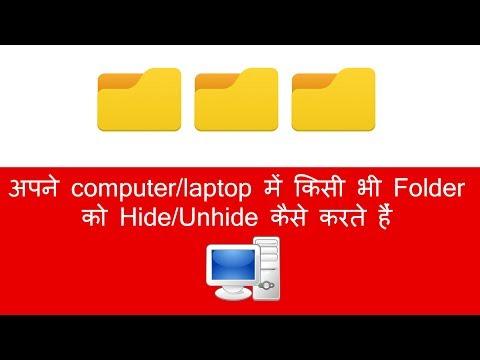 how to hide folders in windows 7