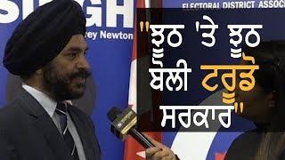 Surrey-Newton candidate Harpreet Singh attacks Trudeau Liberals policies