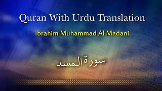 Ibrahim Muhammad Al Madani - Surah Masad - Quran With Urdu Translation