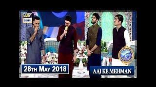 Shan e Iftar – Segment – Aaj Ke Mehman – (Babur Junaid Jamshed) - 28th May 2018