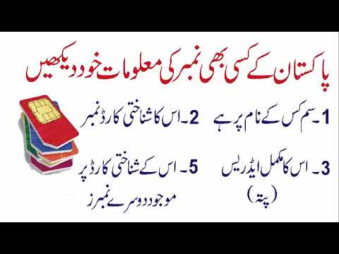 {Temp Not Working}How To Check Any Mobile Number Details in Pakistan,SIM Ownership,Name,CNIC,Address