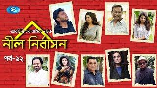 Nil Nirbashon | EP - 12 | ft. Tauquir, Mou, Aparna, Mishu, Irfan, Sabnam, Badhon | Rtv Drama Serial